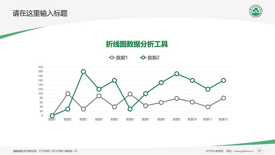 浙江农林大学PPT模板下载_幻灯片预览图21