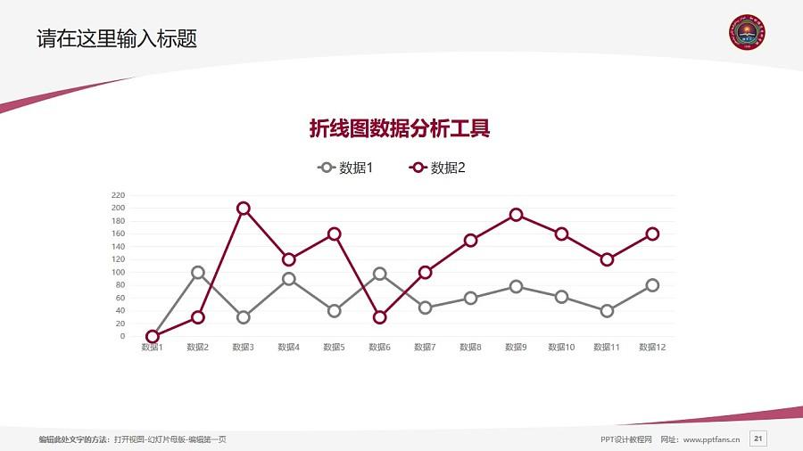 和田师范专科学校PPT模板下载_幻灯片预览图21