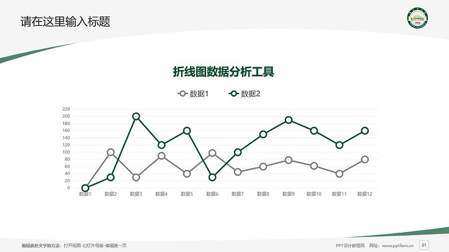 塔里木大学PPT模板下载_幻灯片预览图21