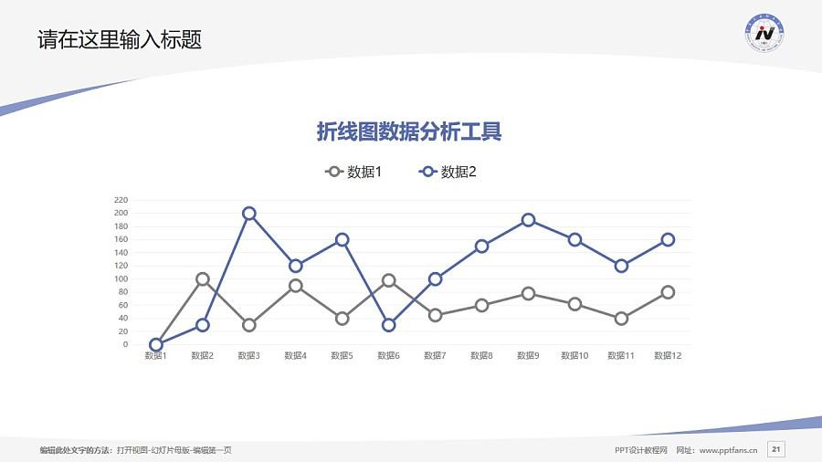 宁夏工业职业学院PPT模板下载_幻灯片预览图21