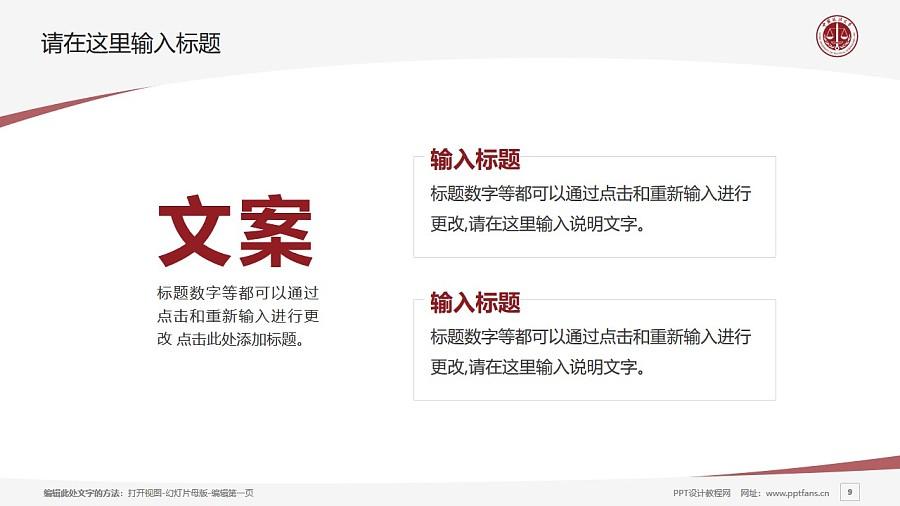 中国政法大学PPT模板下载_幻灯片预览图9