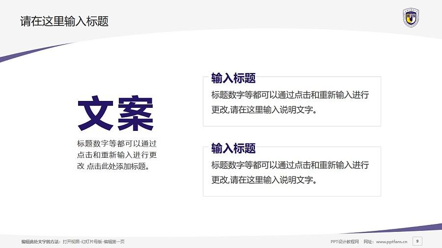 北京外国语大学PPT模板下载_幻灯片预览图9