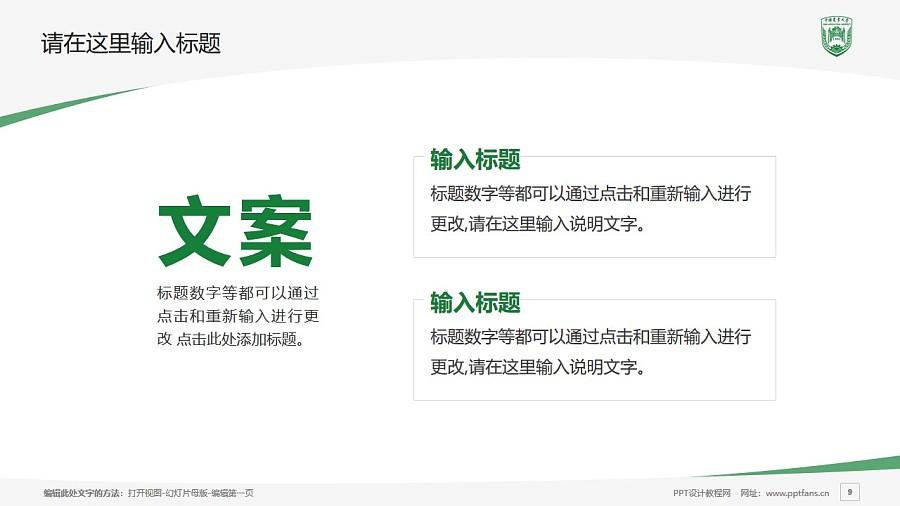中国农业大学PPT模板下载_幻灯片预览图9
