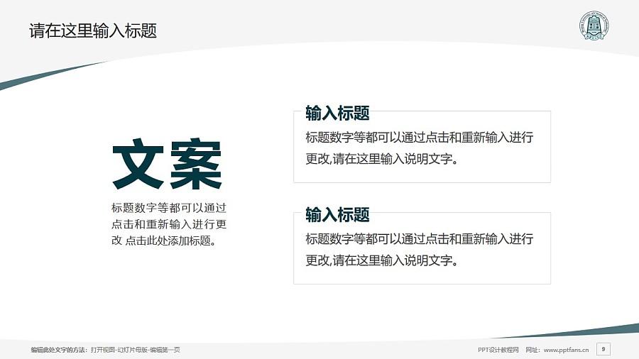 北京化工大学PPT模板下载_幻灯片预览图9