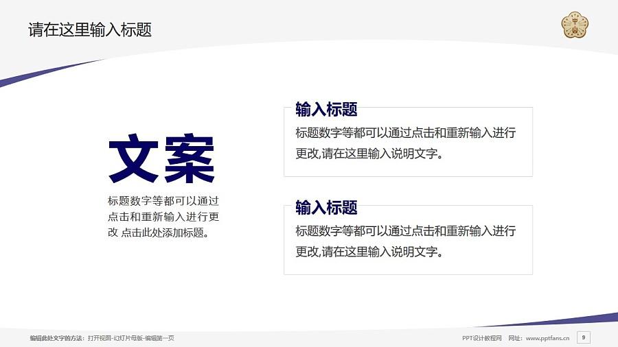 台湾中山大学PPT模板下载_幻灯片预览图9