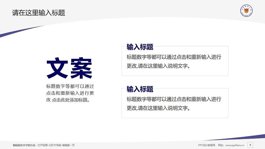 台湾阳明大学PPT模板下载_幻灯片预览图9