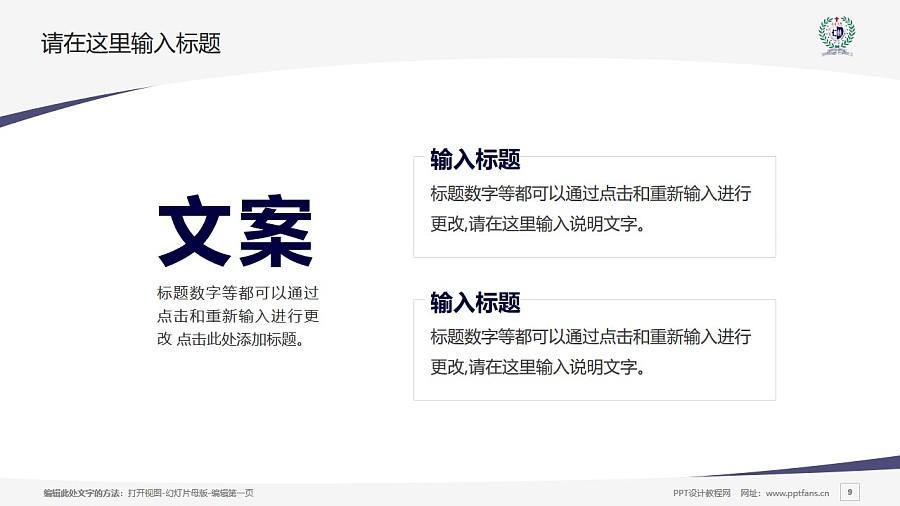 台湾辅仁大学PPT模板下载_幻灯片预览图9