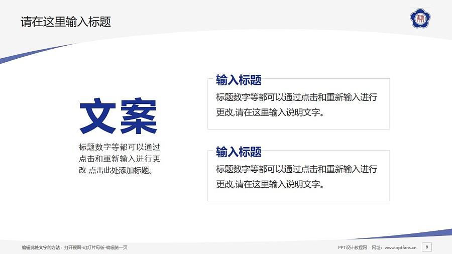 台湾政治大学PPT模板下载_幻灯片预览图9