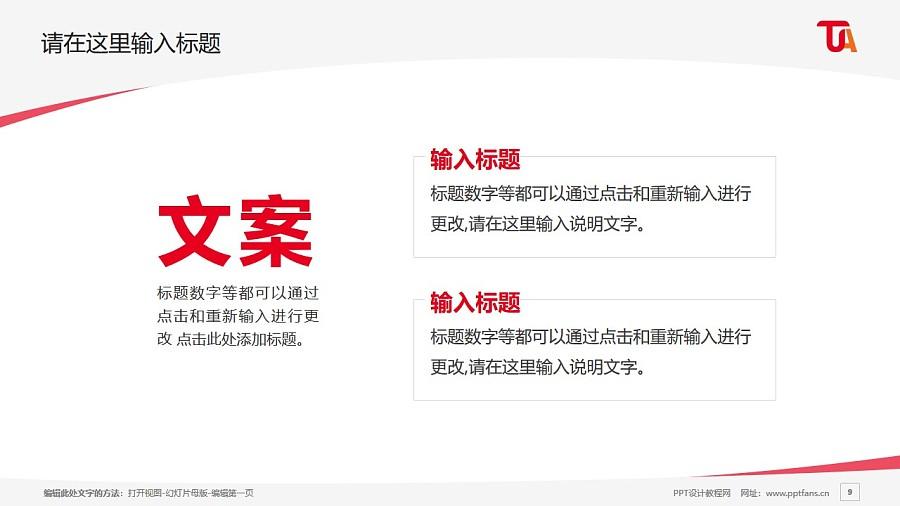 台湾艺术大学PPT模板下载_幻灯片预览图9