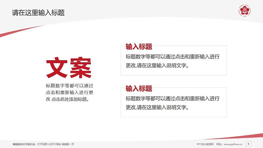 台湾成功大学PPT模板下载_幻灯片预览图9