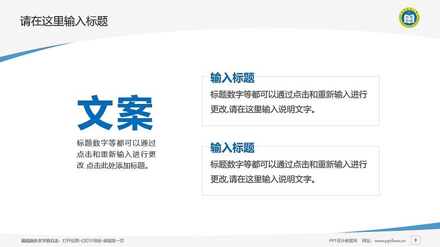 澳门科技大学PPT模板下载_幻灯片预览图9