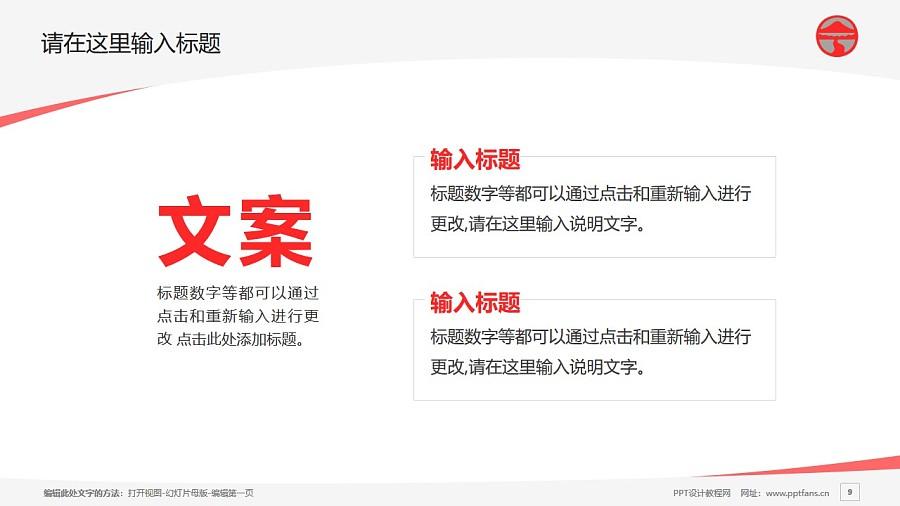 岭南大学PPT模板下载_幻灯片预览图9