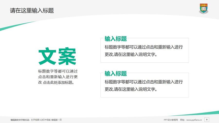香港大学PPT模板下载_幻灯片预览图9
