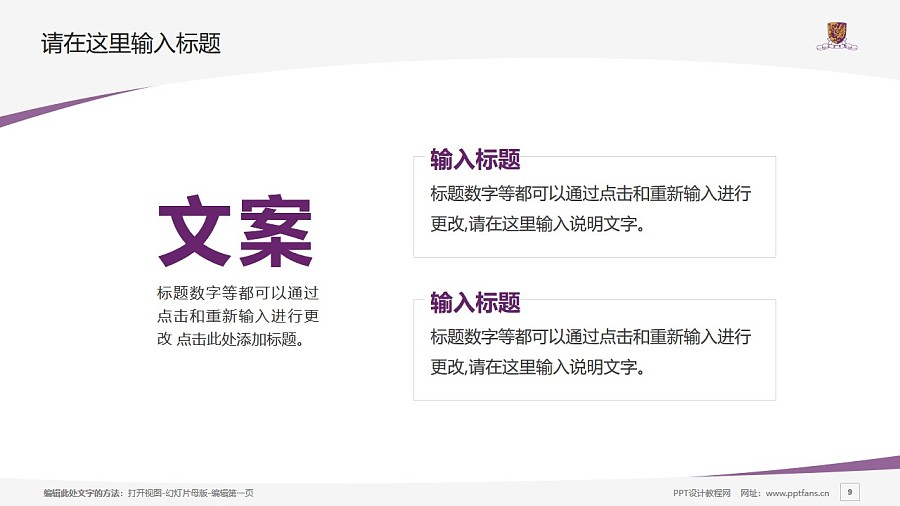 The Chinese University of Hong Kong powerpoint template download | 香港中文大学PPT模板下载_幻灯片预览图9