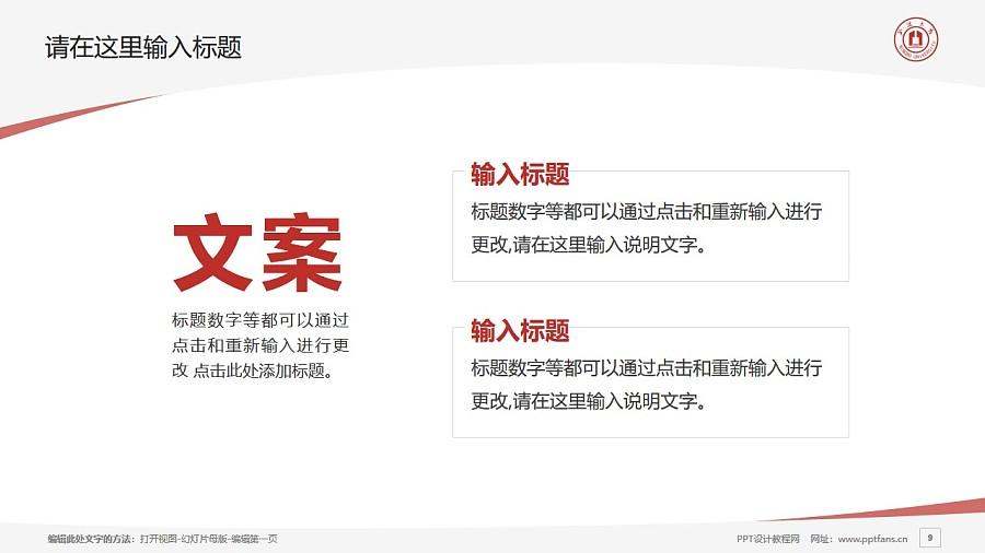宁波大学PPT模板下载_幻灯片预览图9