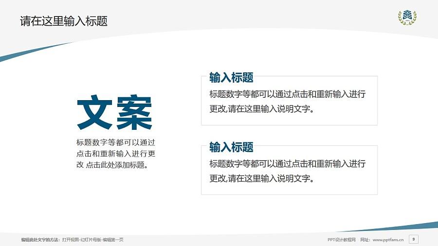 浙江工商大学PPT模板下载_幻灯片预览图9