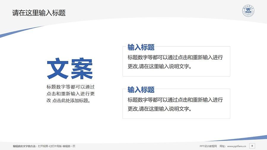 浙江工业大学PPT模板下载_幻灯片预览图9