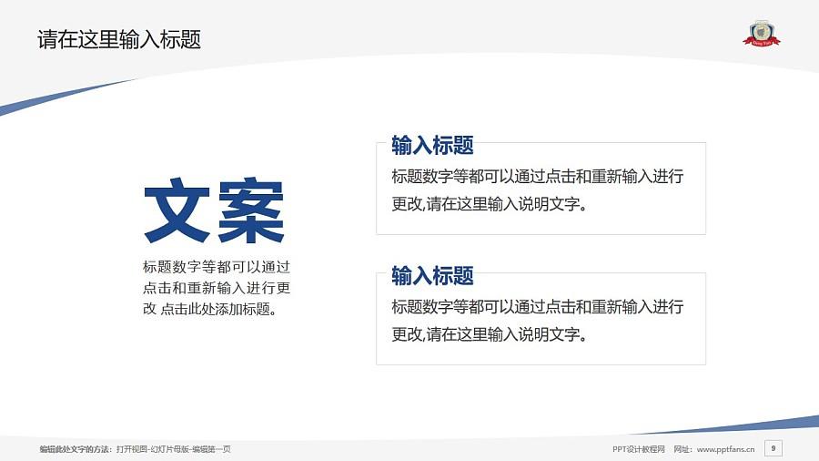 昆山登云科技职业学院PPT模板下载_幻灯片预览图9