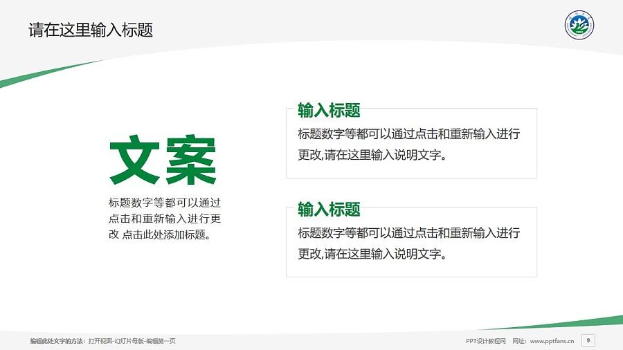 喀什大学PPT模板下载_幻灯片预览图9