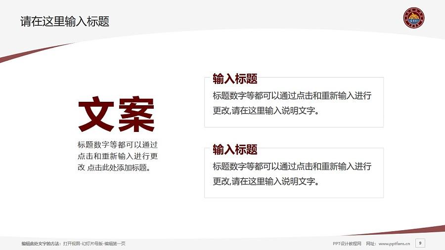 宁夏理工学院PPT模板下载_幻灯片预览图9
