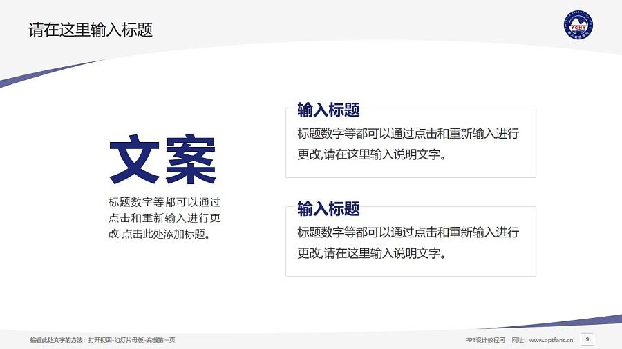 银川能源学院PPT模板下载_幻灯片预览图9