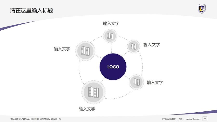 北京外国语大学PPT模板下载_幻灯片预览图26