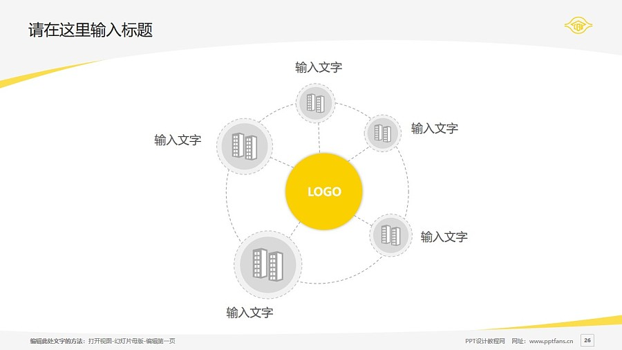 台湾长庚大学PPT模板下载_幻灯片预览图26