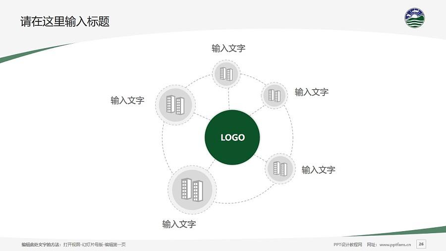 珠海学院PPT模板下载_幻灯片预览图26