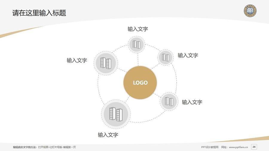 香港浸会大学PPT模板下载_幻灯片预览图26