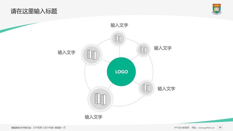 香港大学PPT模板下载_幻灯片预览图26