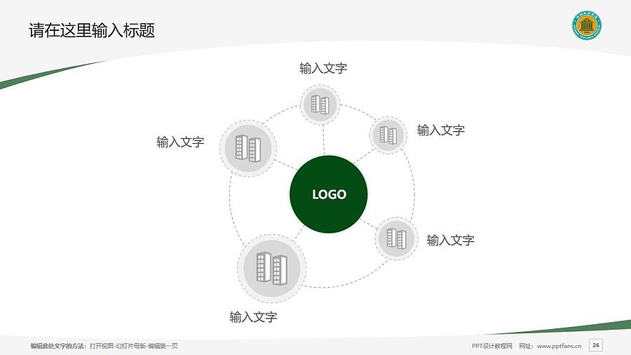 新疆师范高等专科学校PPT模板下载_幻灯片预览图26