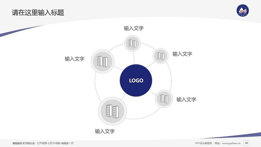 银川能源学院PPT模板下载_幻灯片预览图26