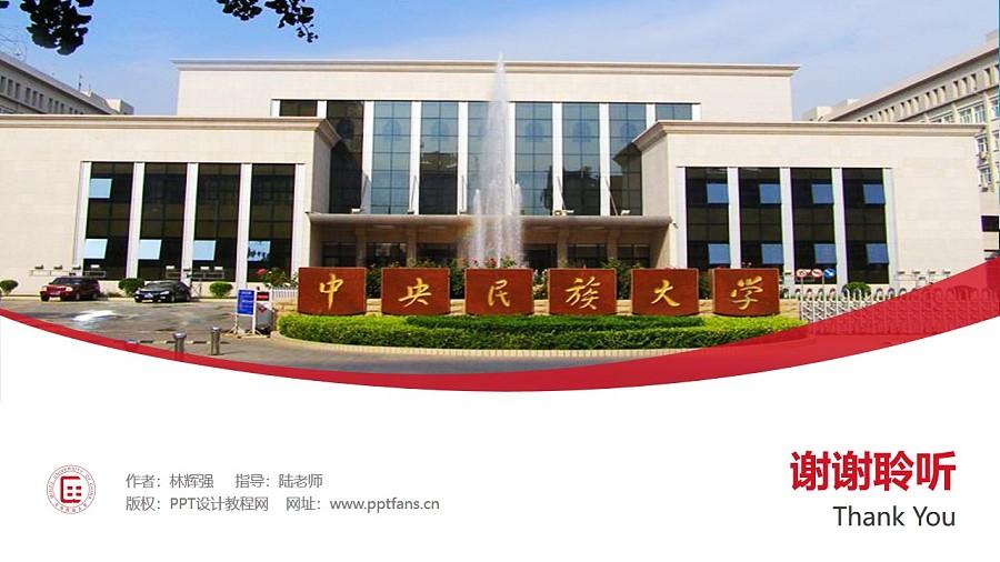 中央民族大学PPT模板下载_幻灯片预览图32