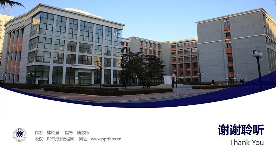 中国人民公安大学PPT模板下载_幻灯片预览图32