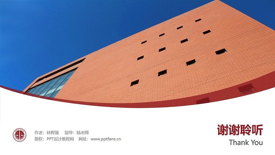 中国政法大学PPT模板下载_幻灯片预览图32