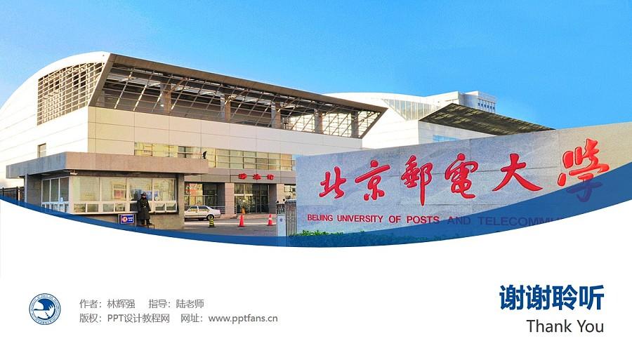 北京邮电大学PPT模板下载_幻灯片预览图32