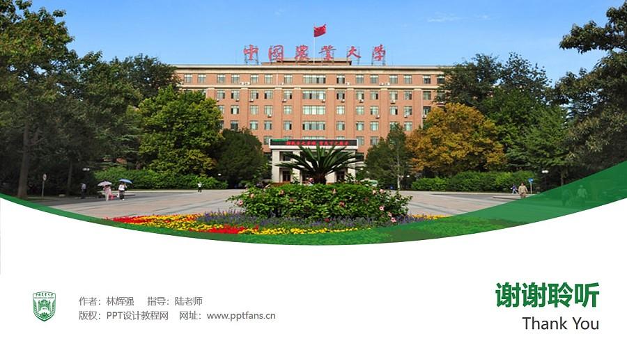中国农业大学PPT模板下载_幻灯片预览图32