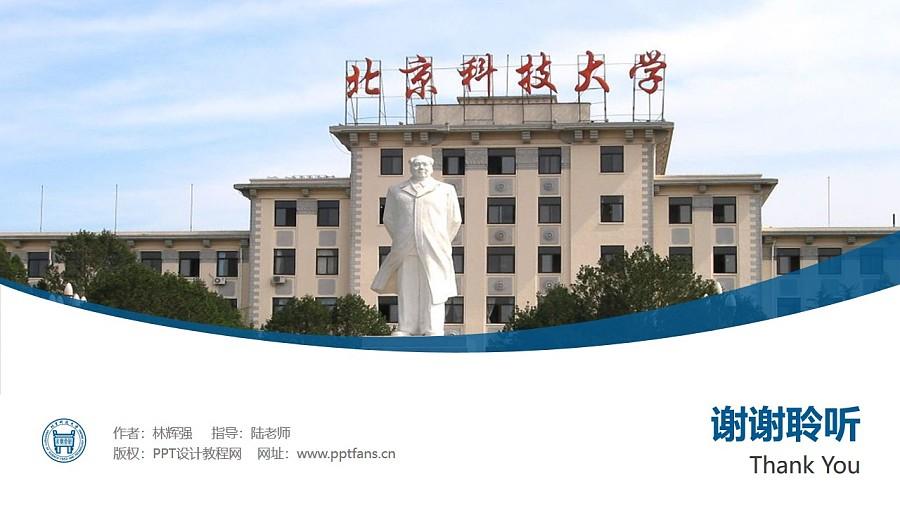 北京科技大学PPT模板下载_幻灯片预览图32