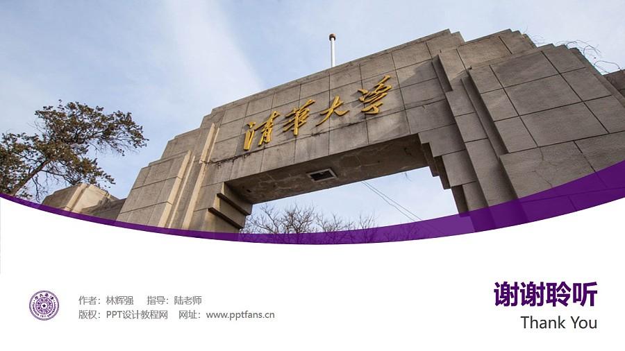 清华大学PPT模板下载_幻灯片预览图32