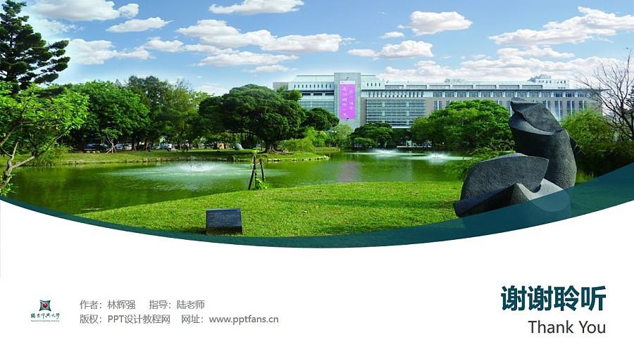 台湾中兴大学PPT模板下载_幻灯片预览图32