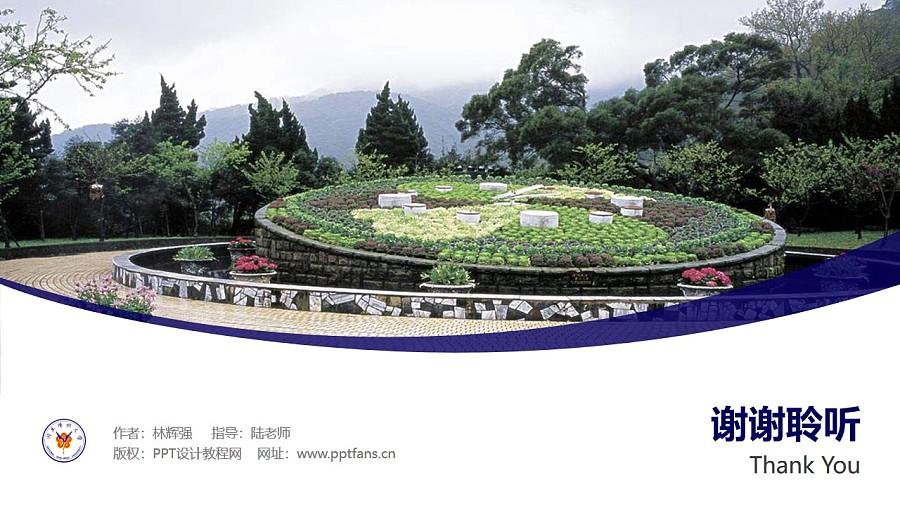 台湾阳明大学PPT模板下载_幻灯片预览图32