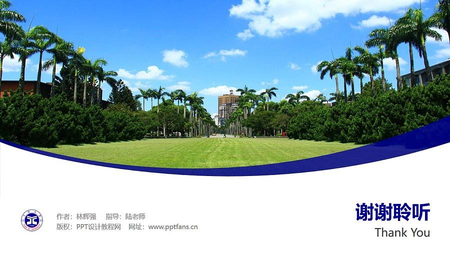 台湾元智大学PPT模板下载_幻灯片预览图32