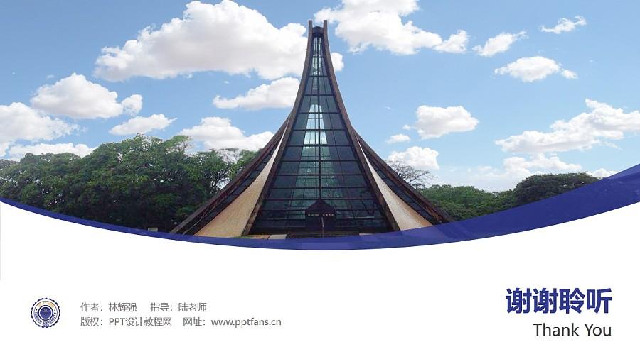 台湾东海大学PPT模板下载_幻灯片预览图32