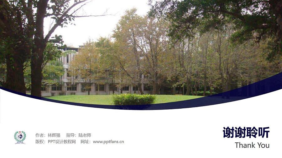 台湾辅仁大学PPT模板下载_幻灯片预览图32