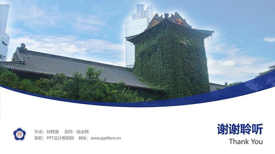 台湾政治大学PPT模板下载_幻灯片预览图32