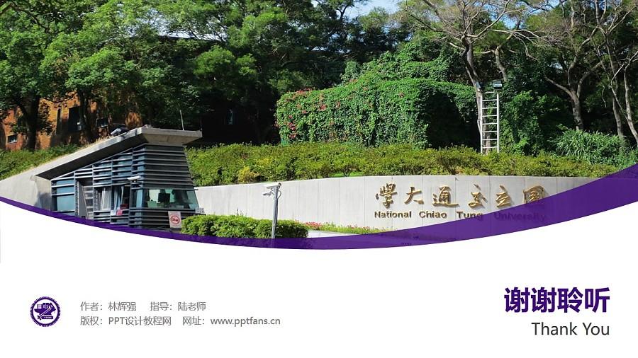 台湾交通大学PPT模板下载_幻灯片预览图32