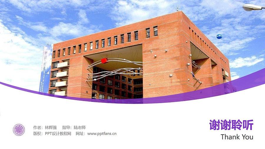 台湾清华大学/国立清华大学PPT模板下载_幻灯片预览图32