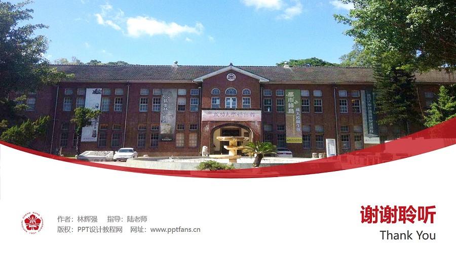 台湾成功大学PPT模板下载_幻灯片预览图32