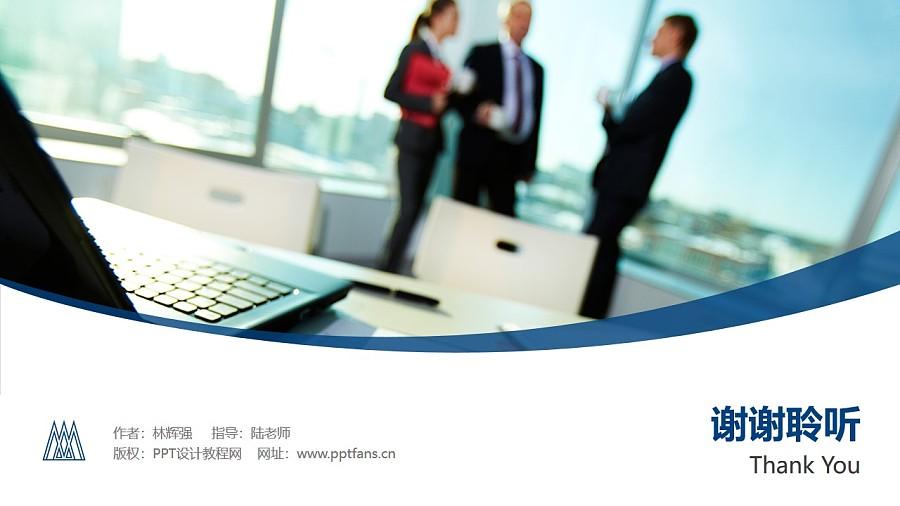 澳门管理学院PPT模板下载_幻灯片预览图32