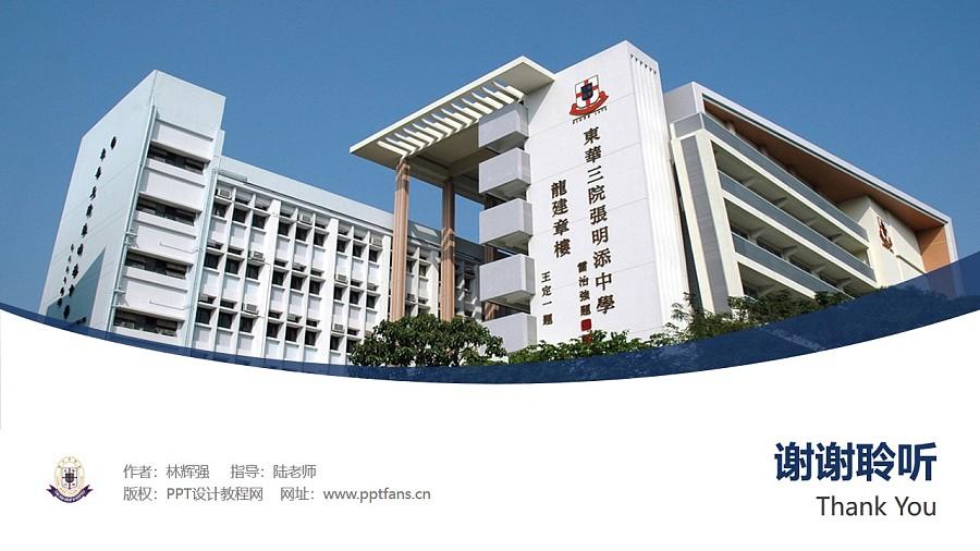 东华三院张明添中学PPT模板下载_幻灯片预览图32